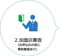 2.加盟店審査