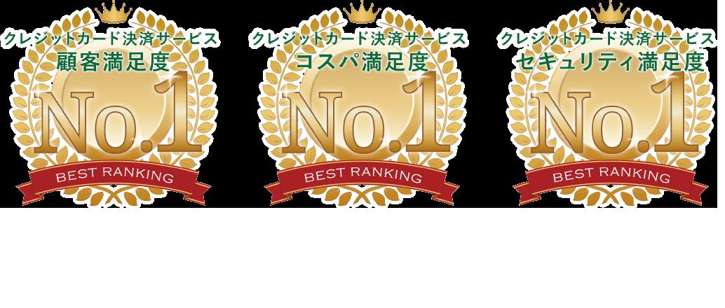 クレジットカード決済サービス顧客満足度No.1